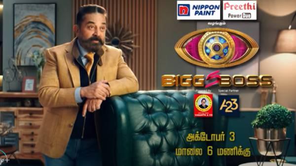 பிக் பாஸ் சீசன் 5... நீங்களும் கலந்துக்குறீங்களா... சொல்லக்கூடாது சஸ்பென்ஸ் என்ற பிரபல நடிகர் !