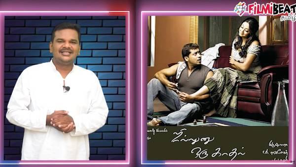 சூர்யா - ஜோதிகாவின் மாஸ்டர் பீஸ்... சில்லுனு ஒரு காதல் ரிலீஸ் ஆகி 15 வருஷம் ஆச்சு!