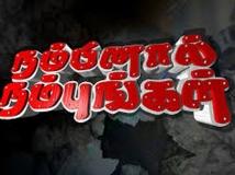 https://tamil.filmibeat.com/img/2014/04/26-zee-tamil-nambinal-nambunga.jpg