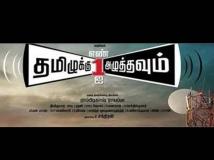 http://tamil.filmibeat.com/img/2014/05/21-tamiluku-en-ondrai-azhuthav.jpg