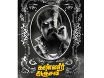 http://tamil.filmibeat.com/img/2015/07/21-1437483188-kaneer-anjalis-s-600.jpg