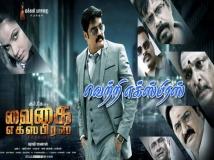 https://tamil.filmibeat.com/img/2017/03/vaikaiexpress1-27-1490610146.jpg