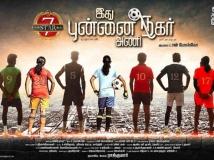 https://tamil.filmibeat.com/img/2017/08/7star1-25-1503660768.jpg