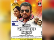 http://tamil.filmibeat.com/img/2017/08/panampathinonnumseyyum-bharani1-16-1502873516.jpg