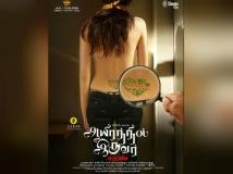 https://tamil.filmibeat.com/img/2017/09/aayirathiliruvar456-18-1505714481.jpg
