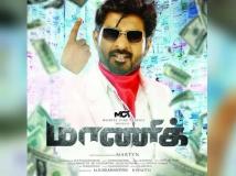 http://tamil.filmibeat.com/img/2017/09/maanik-makapaanand234-14-1505374173.jpg
