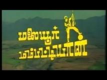 https://tamil.filmibeat.com/img/2017/12/malaiyurmambattiyan8-04-1512369099.jpg