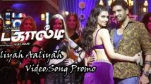 https://tamil.filmibeat.com/img/2020/02/dacaltyeeee6-1580737640.jpg