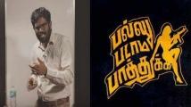 https://tamil.filmibeat.com/img/2020/03/pallupadamapaathuka-1583044208.jpg