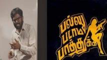https://tamil.filmibeat.com/img/2020/03/vijayvaradharaj165-1583156053.jpg