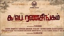 http://tamil.filmibeat.com/img/2020/05/ka-pae-ranasingam-1589176857.jpg