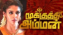 http://tamil.filmibeat.com/img/2020/05/mookuthi-amman3-1590480644.jpg