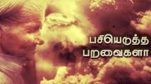 https://tamil.filmibeat.com/img/2020/09/pasi-1600930128.jpg