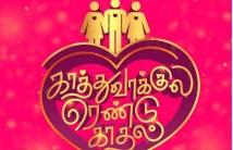 https://tamil.filmibeat.com/img/2020/11/kaathuvaakularendukadhalshootingfromdecember-1606737922.jpg