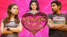 https://tamil.filmibeat.com/img/2020/12/kaathuvaakula-rendu-kadha6-1606790242.jpg