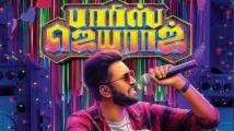https://tamil.filmibeat.com/img/2020/12/parrisjeyraj-1606893658.jpg