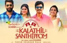 https://tamil.filmibeat.com/img/2021/01/kalathilsanthipom-1611055737.jpg