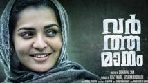 https://tamil.filmibeat.com/img/2021/01/varthamanam-1609846067.jpg