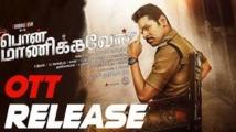 https://tamil.filmibeat.com/img/2021/05/poon-1621346399.jpg