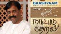 https://tamil.filmibeat.com/img/2021/05/vairamuthu03-16088248621-1619873870.jpg