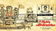 https://tamil.filmibeat.com/img/2021/06/antiindianmotionposter-140521-1200-1624081981.jpg