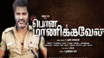 https://tamil.filmibeat.com/img/2021/06/maxresdefault-1623324959.jpg