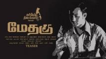 https://tamil.filmibeat.com/img/2021/06/metagu-16246103871-1624690283.jpg