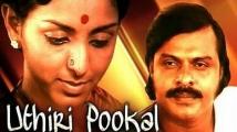 https://tamil.filmibeat.com/img/2021/06/uthiri-pookal-1585664243-1624602530.jpg