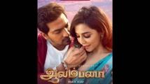 https://tamil.filmibeat.com/img/2021/07/alabnama1-1627564225.jpg