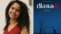 https://tamil.filmibeat.com/img/2021/07/namiyha-kishan-1626844841.jpg