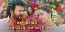 https://tamil.filmibeat.com/img/2021/10/screenshot4630-1634562525.jpg