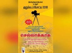 'செல்லாக்காசு' - வெற்றிபெற்ற குறும்படங்களுக்கு விருது வழங்கும் விழா!