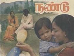 Director Mahendran Movie Nandu