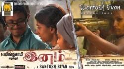 Santhosh Sivan S Inam Movie Will Be Released In Ott Platform