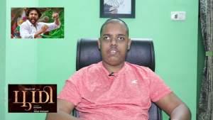 எத்தனை பேர் தூற்றினாலும் 'பூமி' தான் நம்பர் ஒன்.. இளம் விமர்சகர் அஷ்வின் அதிரடி!